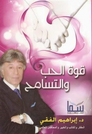 كتاب قوة الحب والتسامح pdf د.ابراهيم الفقى
