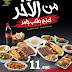 Mais Alghanim Kuwait - Offer On Meal
