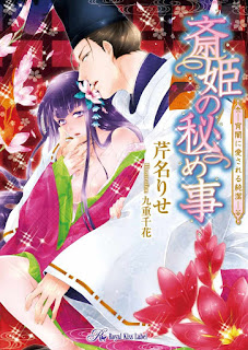 [Novel] 斎姫の秘め事-宵闇に愛される純潔- [Toki Hime No Himegoto Yoiyami Ni Ai Sareru Junketsu], manga, download, free