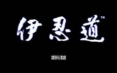 【Dos】伊忍道+攻略,KOEI光榮1992年角色扮演RPG戰略遊戲!