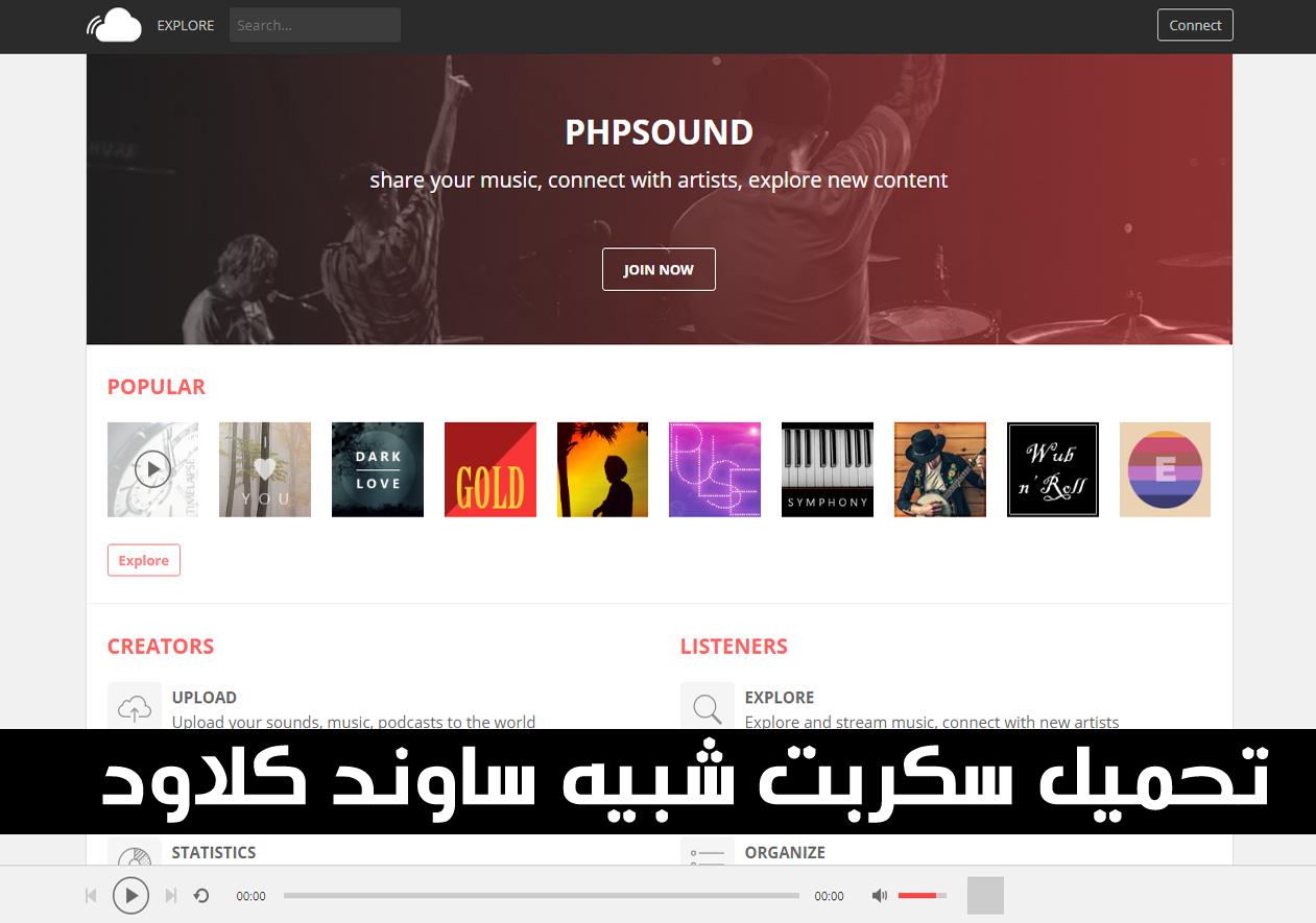 تحميل سكربت phpSound لعمل منصة لمشاركة الملفات الصوتية شبيهه ب ساوند كلاود اخر اصدار