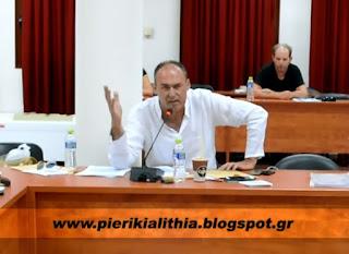 Δημοτικό Συμβούλιο Δίου-Ολύμπου: Τοποθέτηση Δημήτρη Γουλάρα. (ΒΙΝΤΕΟ)