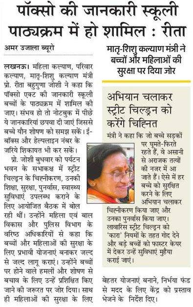 Basic Shiksha Latest News Poxo ki Jaankari Pathykram me Ho Shaamil