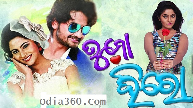 Tu Mo Hero Odia New Movie Poster