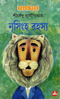Nrisingha Rahasya by Shirshendu Mukhopadhyay