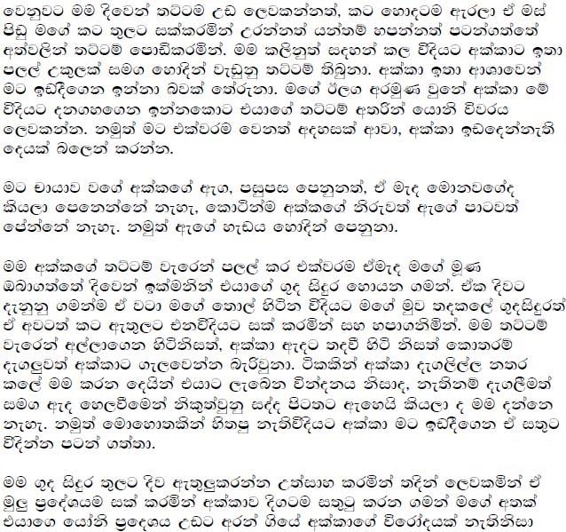 Mage Lingika Athdekima ( Saamaanya Pela 3 ) Wal Katha Amma