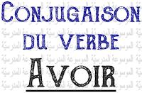 Conjugaison du verbe avoir - الموسوعة المدرسية