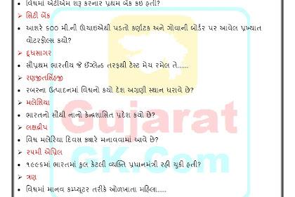 Gujarat Gk Quiz 02 IMP General Knowledge 02 Image
