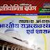 Pratiyogita Darpan (Hindi) Magazine Download pdf
