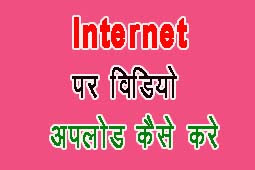 how to upload video on internet
