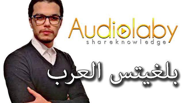 أول شخص يبدأ فكرة بيع الكتب الصوتية في العالم العربي