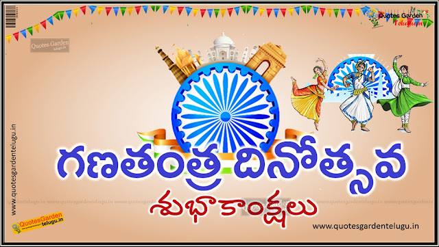 Republicday images hd telugu wishes messages