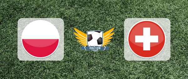 سويسرا وبولندا بث مباشر