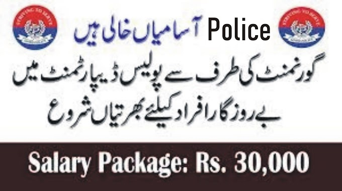 Police Department Jobs 2021 Apply Now