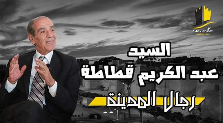 """Résultat de recherche d'images pour """"عبد الكريم قطاطة"""""""