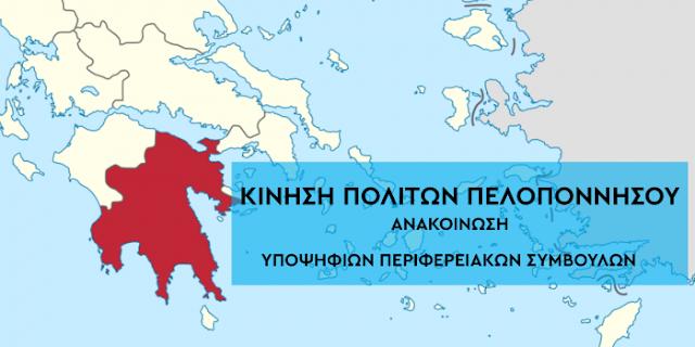 """Υποψήφιους σε Αργολίδα, Κορινθία και Μεσσηνία ανακοίνωσε η  """"Κίνηση Πολιτών Πελοποννήσου"""" του Δ. Σαραβάκου"""