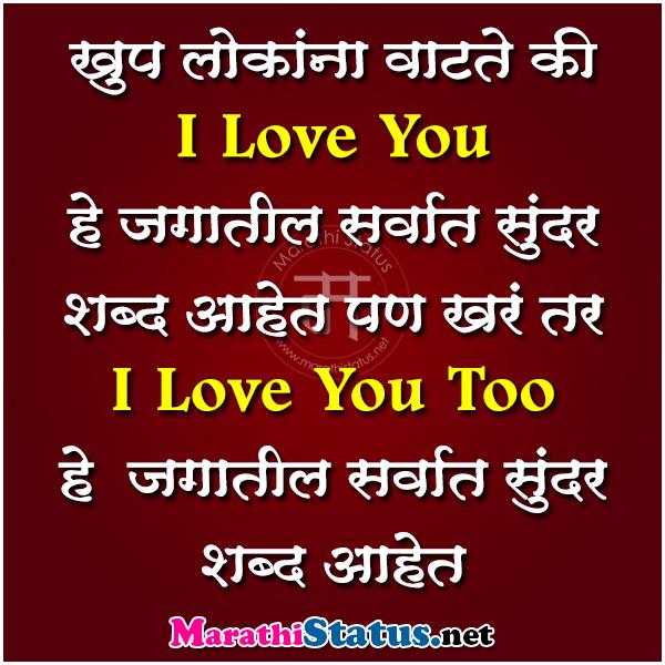 Love Quotes For Gf In Marathi Diamond Paradise