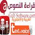 اقوي برنامج لتحويل النص الي صوت عربي كامل مجانا 2019