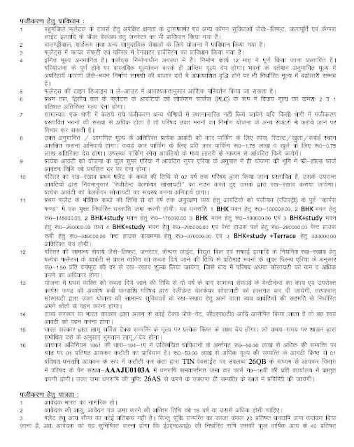 siddharth-vihar-yojana-details-2