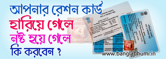 What to do if the Ration Card is Lost or Damaged