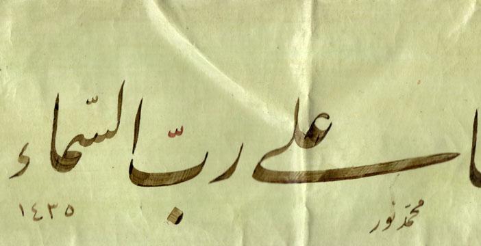 Euforia Kaligrafi; Antara Kenyataan dan Impian