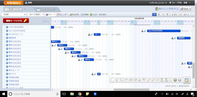 創作のスケジュール管理には無料ツール「Brabio!」がめっちゃ使いやすい