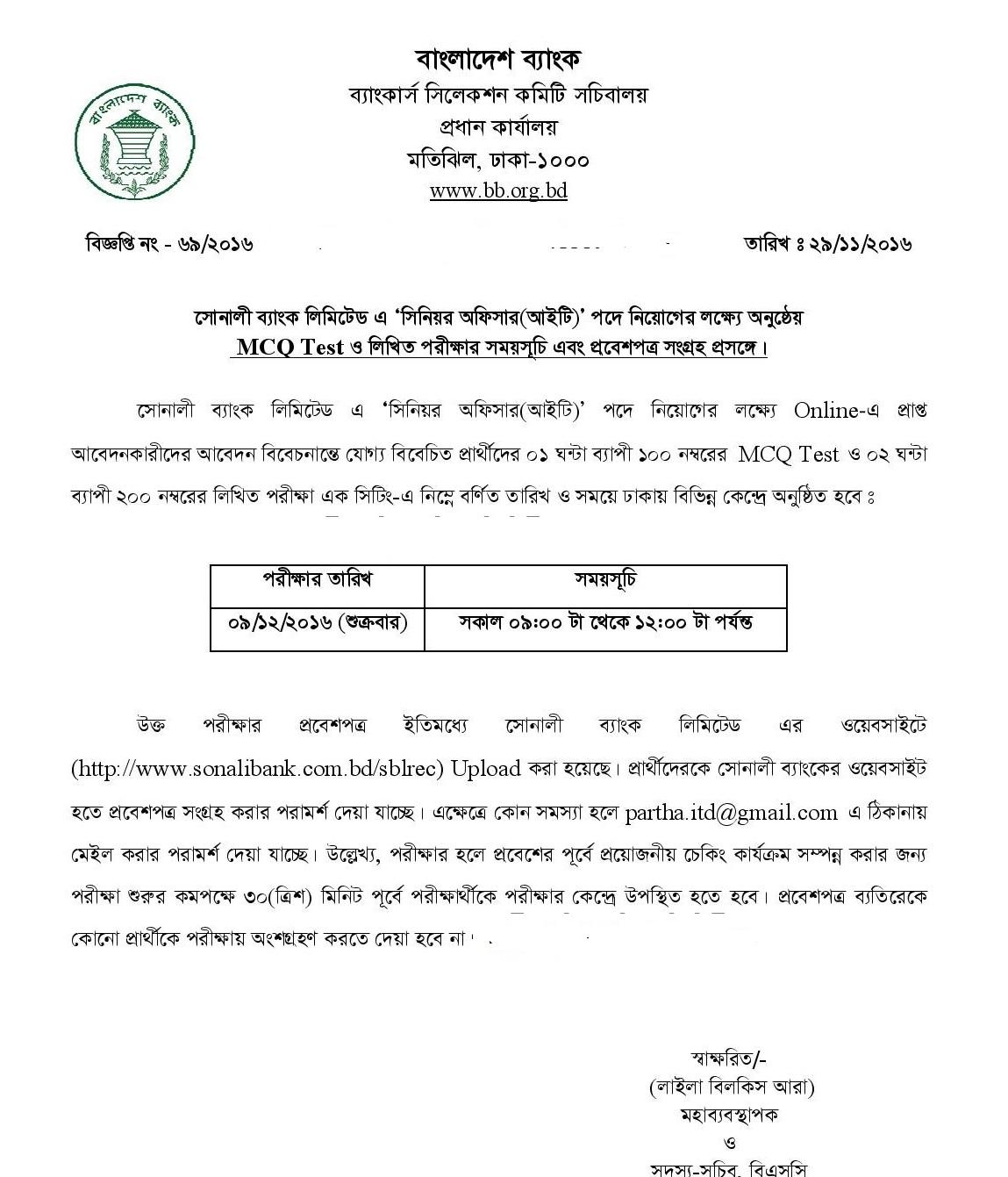 Sonali Bank Ltd Seniour Officer Exam