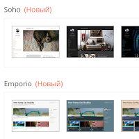Новые темы в Блоггере Soho и Emporio
