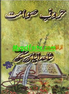 Haroof e Sawamat