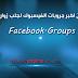 مجموعه من اكبر جروبات الفيس بوك للنشر فيها وجلب زوار لموقعك