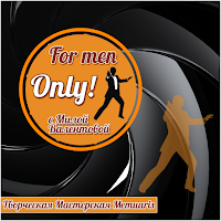 For men only - Галерея работ