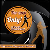 For men only - Галерея работ