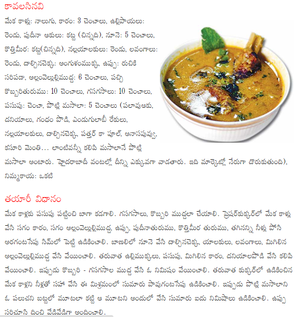 Healthy food recipes meka kalla pulusu recipe in telugu meka kalla pulusu recipe in telugu forumfinder