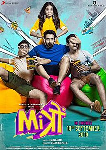 Mitron 2018 Hindi HDRip 480p 200Mb HEVC x265 world4ufree.vip , hindi movie Mitron 2018 hdrip 720p bollywood movie Mitron 2018 720p LATEST MOVie Mitron 2018 720p DVDRip NEW MOVIE Mitron 2018 720p WEBHD 700mb free download or watch online at world4ufree.vip