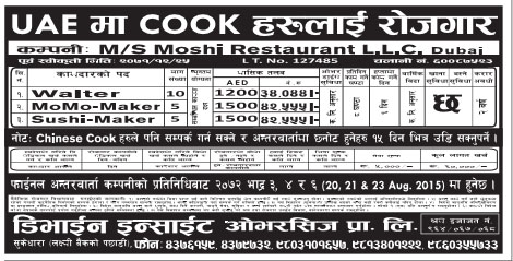 Job vacancy in UAE for Cooks, Salary Up to Rs 42,555