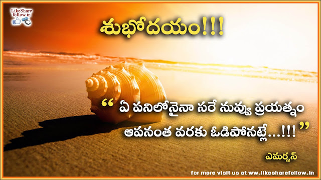 Good morning greetings in Telugu quotes