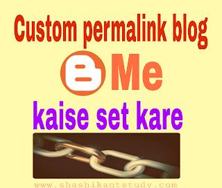 custom-permalink-blog-me-kaise-set-kare
