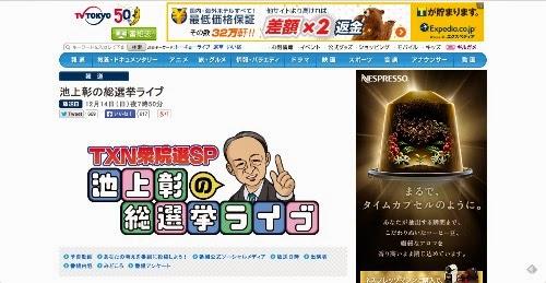 池上彰の総選挙ライブ: 番組情報 : テレビ東京