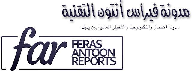 مدونة فراس أنطون feras antoon للأعمال والمقالات التقنية