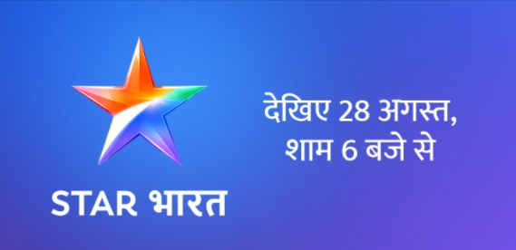 Full List of Star Bharat Tv Serials and Schedule | TRP Rating of Star Bharat TV Serials 2017-18