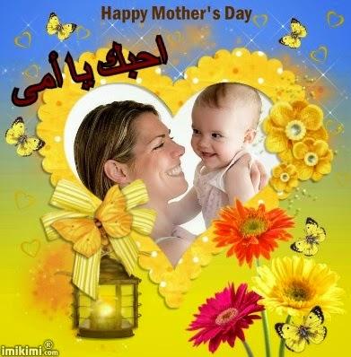 بطاقات تهنئة بعيد الام اون لاين-كروت لعيد الأم على الانترنت مجانا-اطارات لصور عيد الأم
