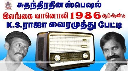 Ceylon Radio – KS RAJA 16-08-2017