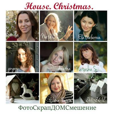 СП о доме,  празднике и творчестве