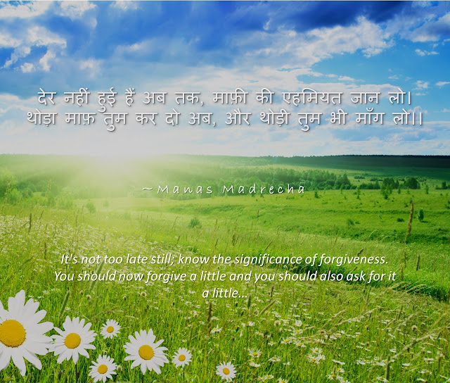 Manas Madrecha, Manas Madrecha Quotes, Manas Madrecha poem, Manas Madrecha blog, simplifying universe, self-help blog, poem, shayari, hindi poem, sunlight, greenry background, nature wallpaper, forgiveness, forgiveness quote, forgiveness poem, nature background
