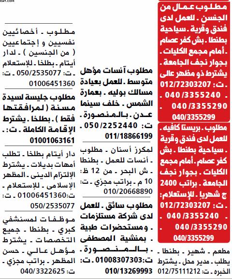 gov-jobs-16-07-21-01-37-07