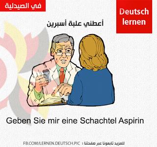 جمل لغة المانية تستخدم في الصيدلية