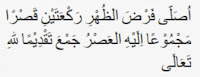 Cara Melaksanakan Shalat Jamak Qashar Taqdim, Dhuhur dengan Ashar