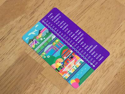 悠遊卡 ( ユウユウカ ) EasyCard 表