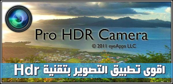 تحميل تطبيق التصوير pro hdr camera للاندرويد 2019 مجانا اخر اصدار