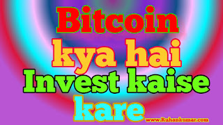 Bitcoin kya hai jankari in hindi invest